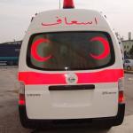 nissan ambulance3